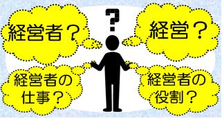 経営とは?何をすれば経営?経営者の仕事や役割って?
