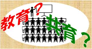 共育と教育の違いとは?教育の目的って?何のための人材育成?