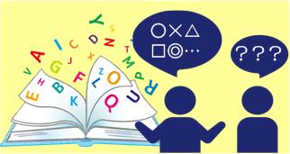 英語などの外国語の知識があってもコミュニケーションがとれない原因って?
