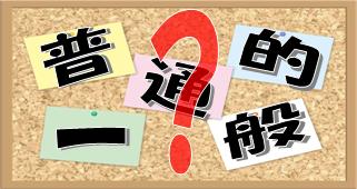 普通、一般的、当たり前とは?疑問を持つと気づくことって?(1)