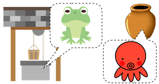 井の中の蛙とは?ゆで蛙現象とは?組織がタコツボ化する原因って?