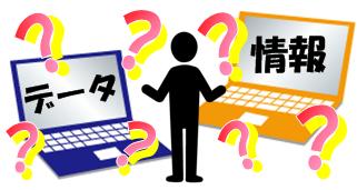 情報とデータの違いとは?IT(ICT)の活用等との関係って?