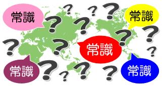 常識とは?会社の常識、日本社会の常識、世界の常識って?