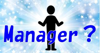 マネージャー(マネジャー)とは?管理職などの役職や肩書きの事?