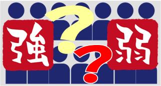 強い組織の作り方とは?強い組織か弱い組織かの判断基準って?